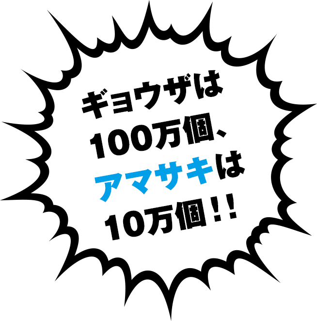 ギョウザは100万個、アマサキは10万個!!
